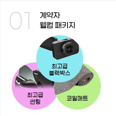 01. 계약자 웰컴 패키지