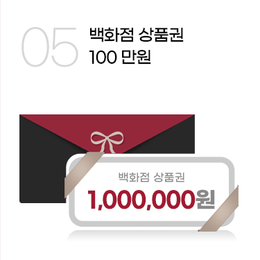 05. 백화점 상품권 100 만원