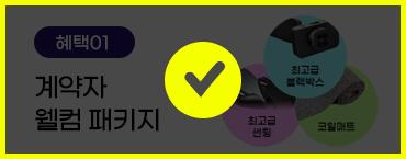 01. 계약자 웰컴 패키지 (블박,썬팅,매트)