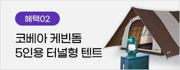 02. 코베아 케빈돔 5인용 터널형 텐트