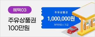 03. 주유상품권 100만원