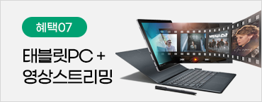 07. 태블릿PC + 영상스트리밍 서비스 이용지원금 50만원
