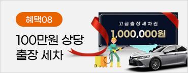 08. 100만원 상당 고급 출장 세차 쿠폰