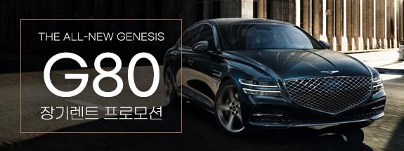 제네시스 G80 신차출시 프로모션