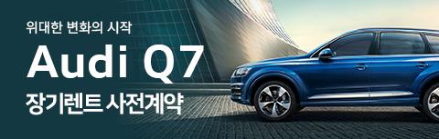 Audi Q7 장기렌트 사전계약