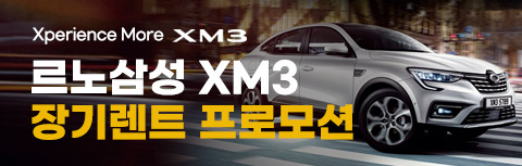 르노삼성 XM3 장기렌트 프로모션